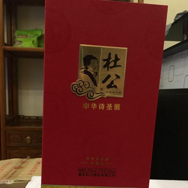 杜公【39°】中华诗圣酒珍藏版500ml